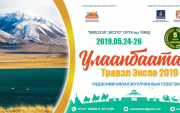 UB Travel Expo to promote Mongolia's unique culture