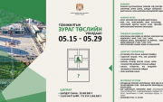 Fountain design contest for Sukhbaatar Square starts today!