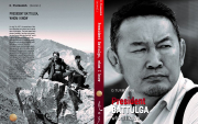 'Penguin Random House' to print a book about Mongolian President