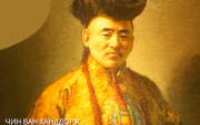 Celebrating the amazing life of Mongolia's first diplomat