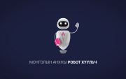 Mongolian law firm launches AI chatbot platform