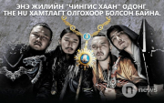 Rock sensation the 'HU' to be awarded Order of Chinggis Khaan