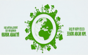 Mongolia's budget for developing the green economy