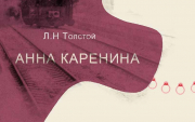 Mongolian theatre postpones Anna Karenina