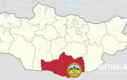 Coronavirus: South Gobi Province declares emergency!