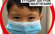 Child protection: a Not-To-Forget Topic during quarantine