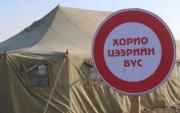 Bubonic Plague! Quarantine in western Mongolia