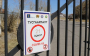 Mongolia isolates some 17,000 people for coronavirus observations