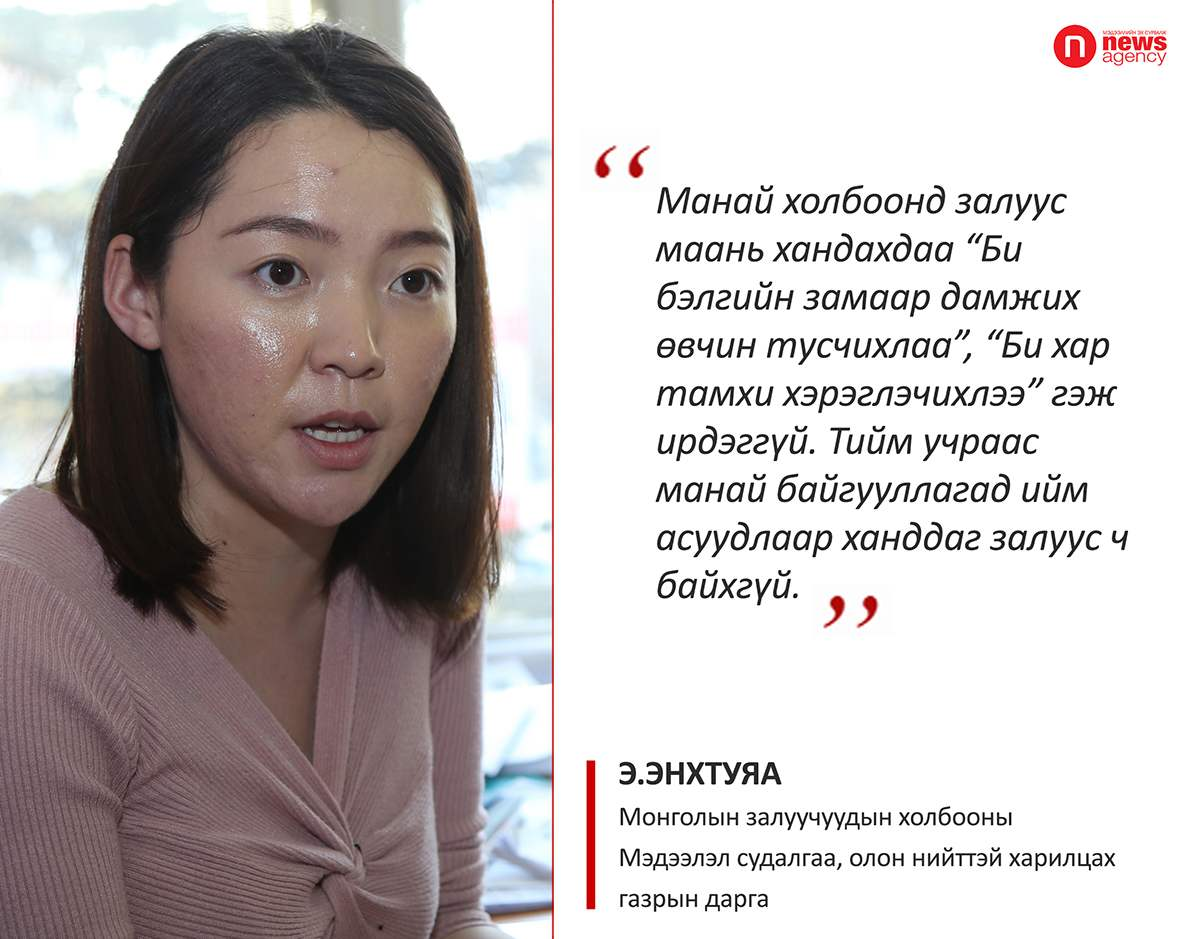 Монголын залуучуудын холбооны Мэдээлэл судалгаа, олон нийттэй харилцах газрын дарга Э.Энхтуяа: