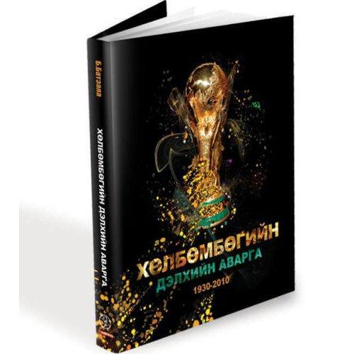 Хөлбөмбөгийн шинэ ном худалдаанд гарлаа