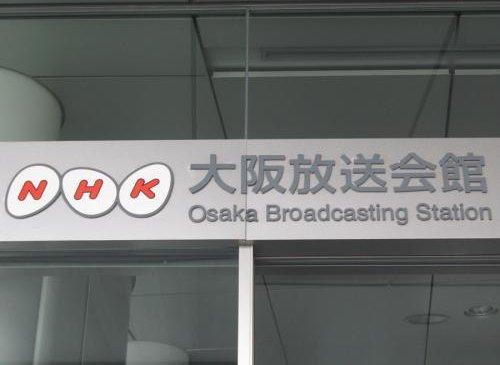 2011 онд Японы NHK ТВ дижитал форматанд шилжинэ