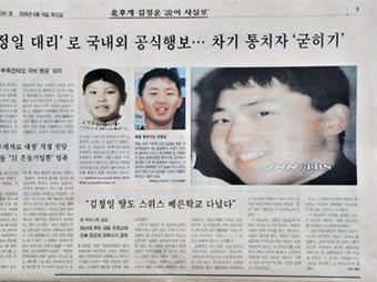 Ким Чен Ирийн залгамжлагч нууцаар депутат болов