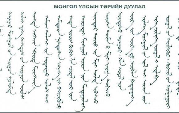 Монгол бичгийн албан хэрэглээг нэмэгдүүлэхээр болов
