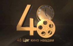 """""""48 цаг"""" кино наадам айсуй"""