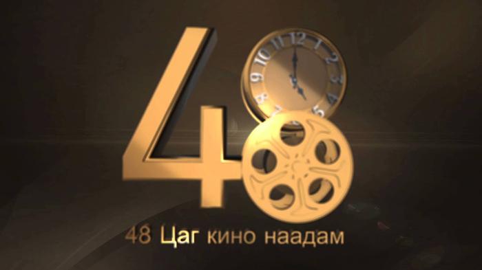 """""""48 цаг"""" кино наадмын ялагч тодорлоо"""