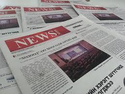 """""""News week"""" таксинд үнэгүй"""