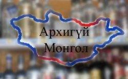 """""""Архигүй Монгол"""" чуулган болов"""