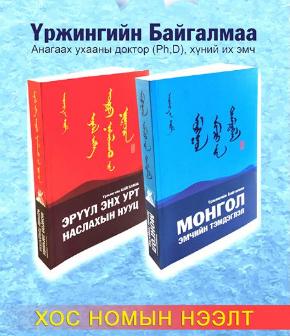 ШИНЭ НОМ: Монгол эмчийн тэмдэглэл