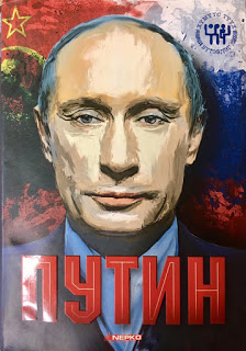 """ШИНЭ НОМ: """"Путин"""""""