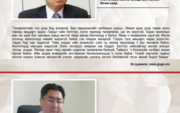 """""""Монголчууд бэлтгэл хийхгүйгээр ажлаа эхэлдэг"""""""