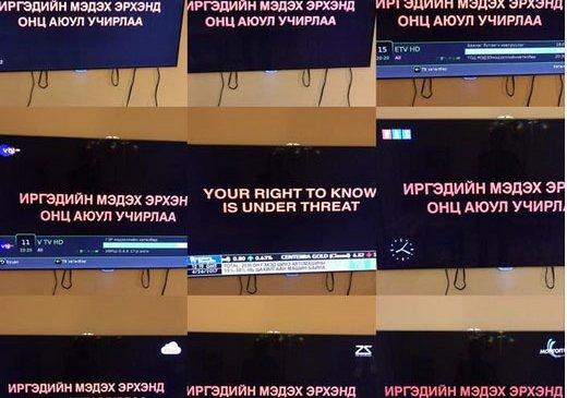 Телевизүүд эфирээ хаасны учир