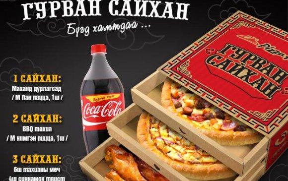 """Pizza Hut """"Гурван сайхан багц""""-аа худалдаанд гаргалаа"""