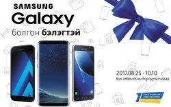 Samsung Galaxy болгон бэлэгтэй