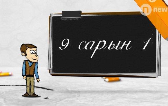 """Монголын """"9 сарын 1"""""""