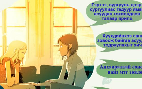 Өсвөр насныхантай сэтгэл гутралын талаар хамтдаа ярилцаарай