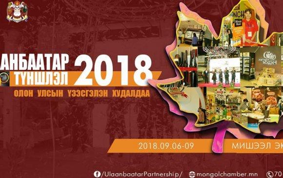 """""""Улаанбаатар түншлэл-2018"""" олон улсын үзэсгэлэн зохион байгуулагдана"""