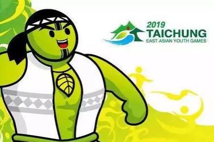 Зүүн азийн залуучуудын анхдугаар спортын наадмыг Тайвань зохион байгуулах эрхийг сэргээх ажлыг дэмжицгээе