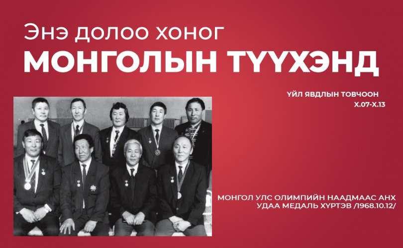Монгол Улс олимпийн наадмаас анхны медалиа хүртэв /1968.10.12/