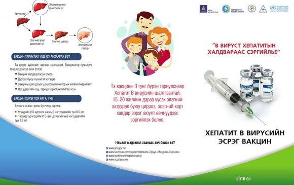 В вирүст хепатитийн халдвараас сэргийлье
