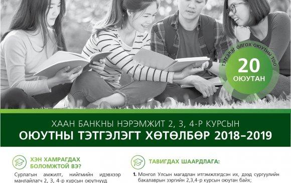 ХААН Банкны нэрэмжит 2, 3, 4-р курсын оюутны тэтгэлэгт хөтөлбөрт урьж байна