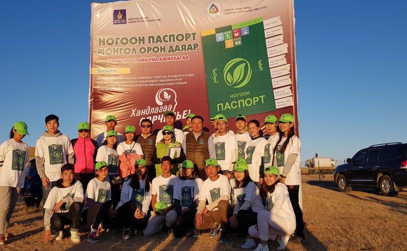 """""""Ногоон паспорт-Монгол орон даяар"""" хэрэгжиж эхэллээ"""
