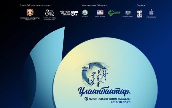 """""""Улаанбаатар"""" олон улсын кино наадам 10 дахь жилдээ"""