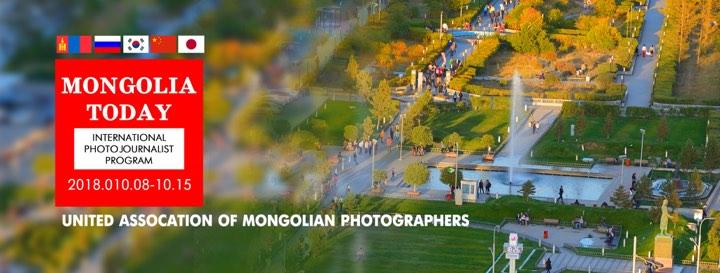 Дэлхийн гэрэл зурагчид Монголыг дурандаа буулгана