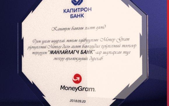 Moneygram олон улсын мөнгөн гуйвуулгын тоогоор манлайлагч агент банкаар Капитрон банк тодорлоо