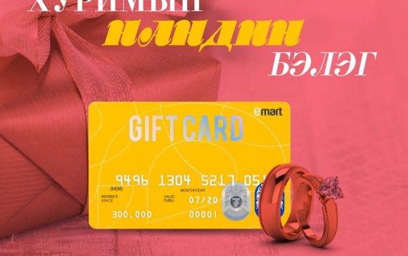 Имарт Бэлэглэлийн карт худалдаанд гарлаа
