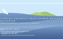 Тайванийн баримтат кино наадам Монголд удахгүй нээлтээ хийнэ