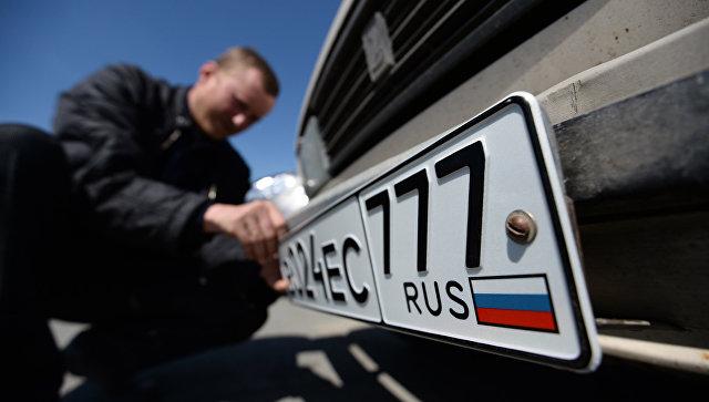 Машины дугаарыг хураадаг журмыг Орост халлаа