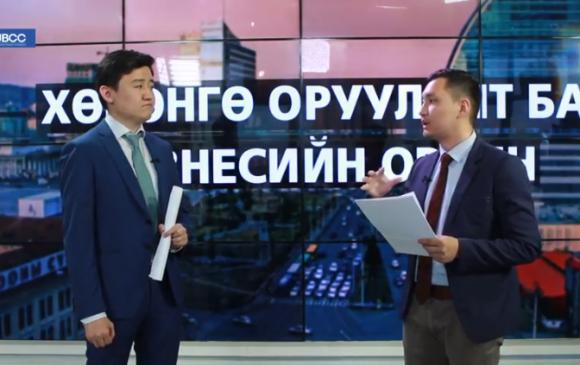 Монгол Улсын хөрөнгө оруулалт ба бизнесийн орчин