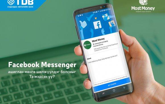 Facebook мессенжер ашиглан мөнгө шилжүүлдэг болсныг та мэдсэн үү?