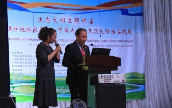 Монгол, Хятадын  эрдэмтэд цөлжилтийн асуудлаар чууллаа