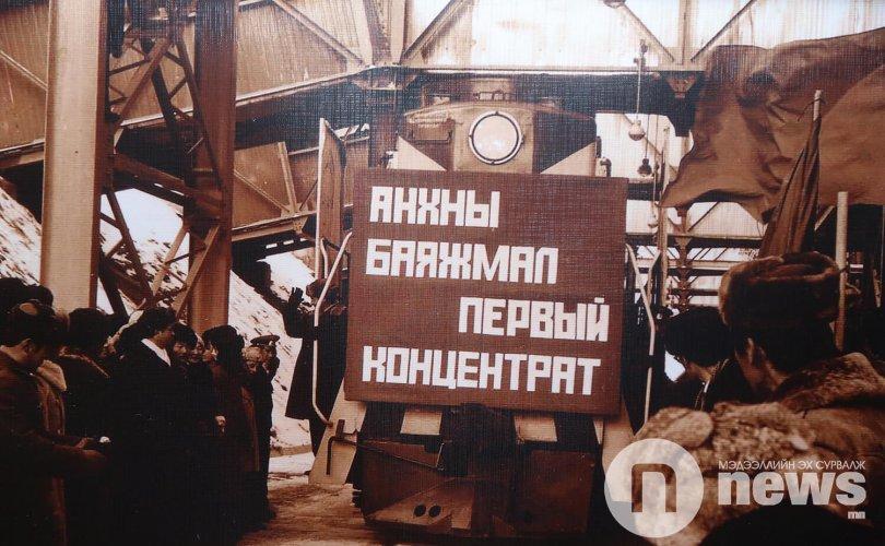 Эрдэнэт үйлдвэр 40-н жилийн ой УБ (42)