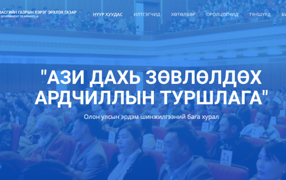 """""""Ази дахь зөвлөлдөх ардчиллын туршлага"""" олон улсын эрдэм шинжилгээний хурал болно"""