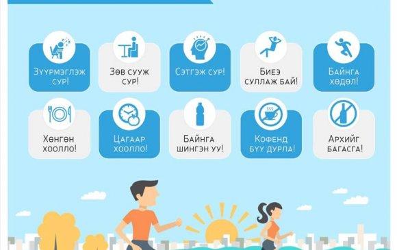 Эрүүл энх амьдрах 10 арга