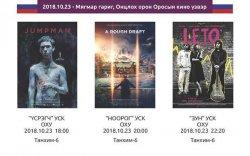 Өнөө орой Орос кинонууд гарна