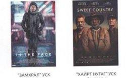 Олон улсын кино үзвэрийн өдөр