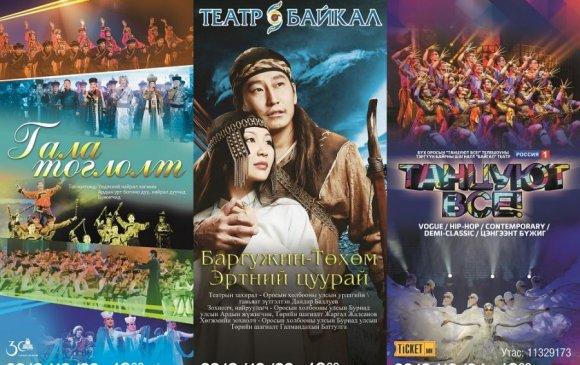 """ОХУ-ын """"Байгал"""" театр Монголын тайзнаа 20 жилийн дараа дахин тоглоно"""